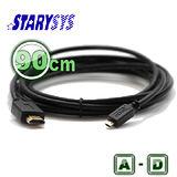 曜兆STARY高級線材-HDMI A to D -  90 公分圓線A-D type-(公-公)