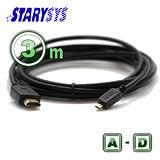 曜兆STARY高級線材-HDMI A to D -  3 公尺圓線A-D type-(公-公)