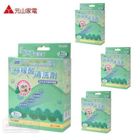 【元山】超微粒檸檬酸清洗劑2盒(6入裝) YS-885