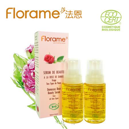 【Florame法恩】玫瑰精華油30ml二瓶