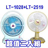 聯統 10吋桌扇 LT-2519+聯統10吋手提冷風扇 LT-1028