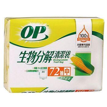 OP 生物分解清潔垃圾袋(中)60*53cm