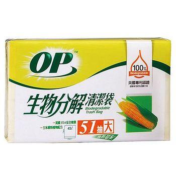 OP 生物分解清潔垃圾袋(大)70*63cm