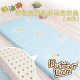 水藍【奶油獅】100%精梳純棉布套+馬來西亞進口純天然乳膠嬰兒床墊(大70*130cm)