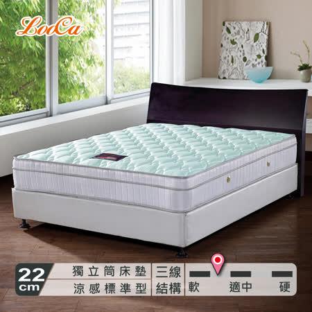 【LooCa】日本涼感厚三線獨立筒床墊(雙人)