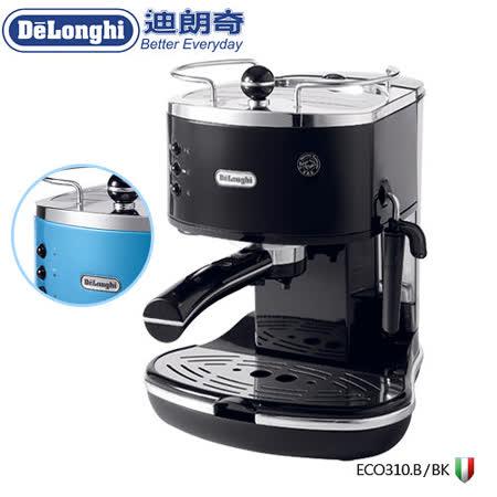 義大利 De'Longhi 迪朗奇 Icona系列義式濃縮咖啡機 ECO310 加碼好禮三重送