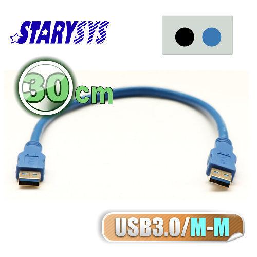 曜兆STARY高級線材USB3.0*30公分圓線(A公-A公)