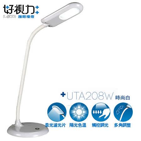 好視力LED探索護眼檯燈5W/時尚白UTA208W
