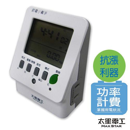 節電小幫手用電計費器附按時器 OTM747
