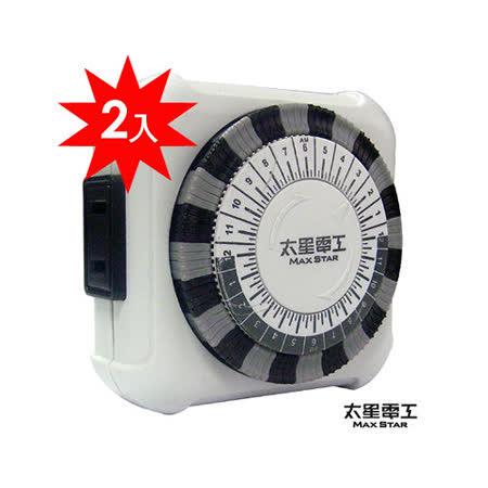 省電家族-家用2P機械式定時器OTM406(2入)