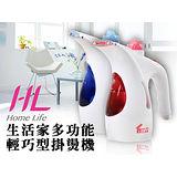 【HOME LIFE】生活家多功能輕巧型掛燙機(HL-758-PI)