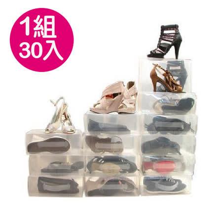 終極下殺!環保時尚透明鞋盒-超值30入