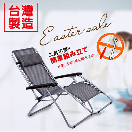 《BuyJM》樂悠專利無段式休閒躺椅/涼椅