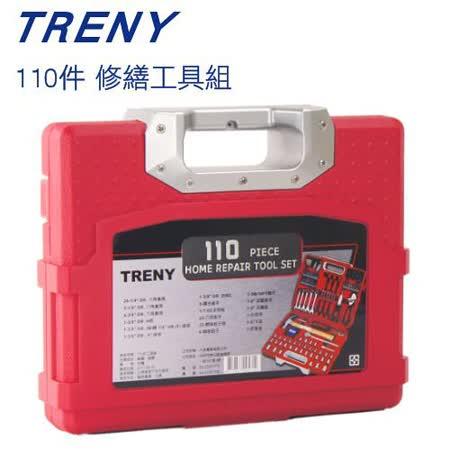 TRENY 110件修繕工具組