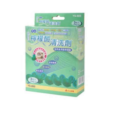 【元山】超微粒檸檬酸清洗劑4盒(12入裝一年份) YS-885