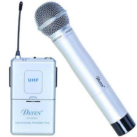 【DAYEN】無線行動手握麥克風(DA-825U)