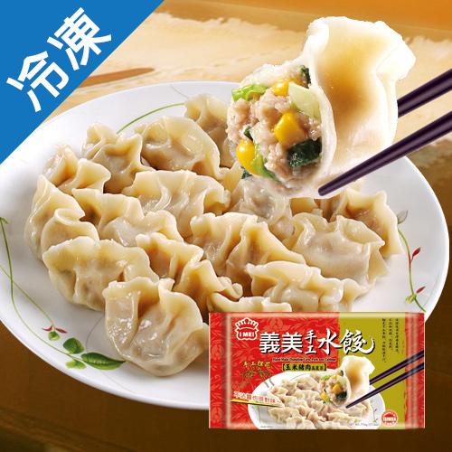 義美 水餃玉米豬肉高麗菜774G