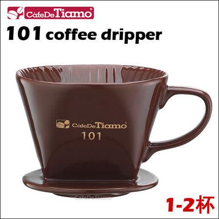 CafeDeTiamo 101 燙金系列 陶瓷咖啡瀘器 (咖啡色) 1-2杯份 (HG5494)