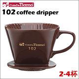 CafeDeTiamo 102 燙金系列 陶瓷咖啡瀘器 (咖啡色) 2-4杯份 (HG5495)