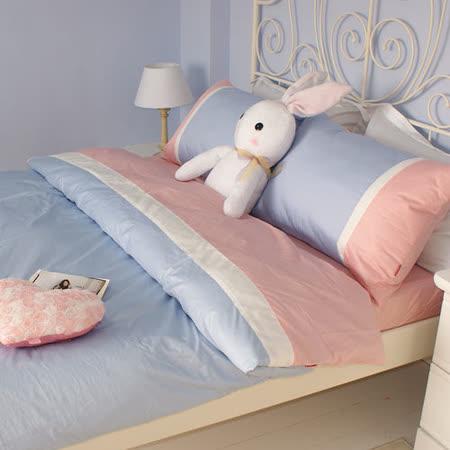 OLIVIA 《 英式素色簡約風 粉紅 白 水藍 公主房系列》特大雙人兩用被套床包四件組