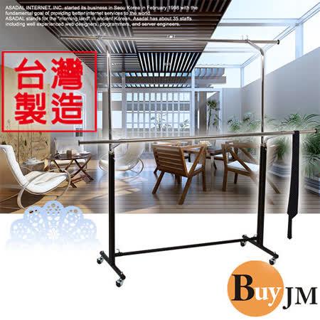 《BuyJM》歐生鐵製雙桿伸縮衣架
