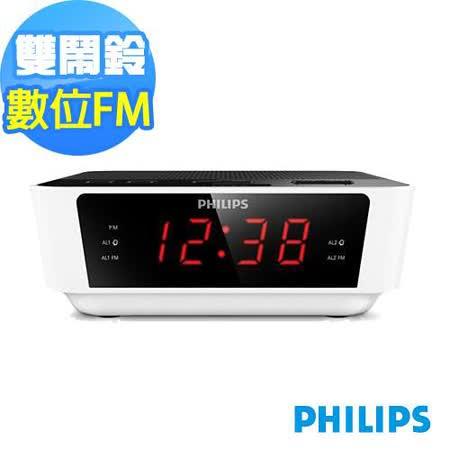 PHILIPS飛利浦數位FM雙鬧鈴收音機(AJ3115)