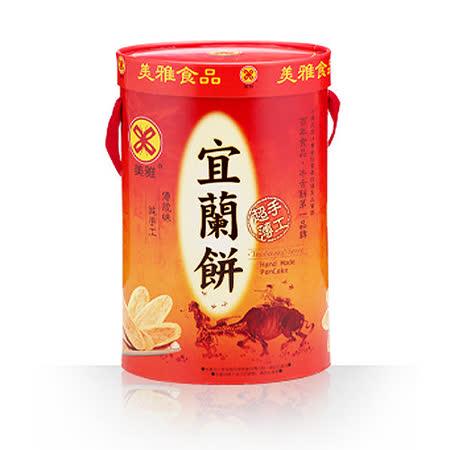 【美雅宜蘭餅】宜蘭餅伴手禮盒(圓桶)X2桶
