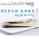 SAMSUNG GALAXY Note 10.1 N8010 四核心平板電腦【WIFI版】