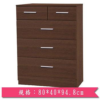 舒室衣物收納五斗櫃-胡桃色(80*40*94.8cm)