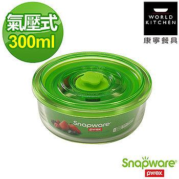 康寧 密扣玻璃氣壓保鮮盒-圓(300ml)