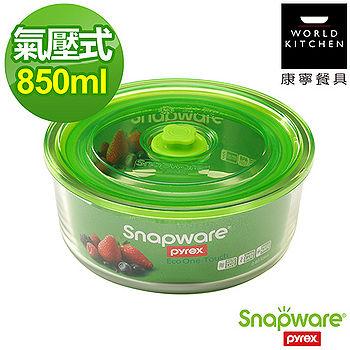 康寧 密扣玻璃氣壓保鮮盒-圓(850ml)