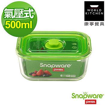 康寧 密扣玻璃氣壓保鮮盒-方形(500ml)