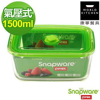 康寧 密扣玻璃氣壓保鮮盒-方形(1500ml)