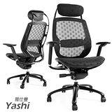 吉加吉傢俱 頂級人體工學椅 TW-7388 烤漆鋁合金一體式結構 全網/電腦/辦公椅 主管級好椅