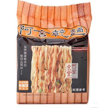阿舍食堂外省乾麵原味95g*5包