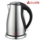 【元山牌】1.7L不鏽鋼快速電茶壺YS-527EP