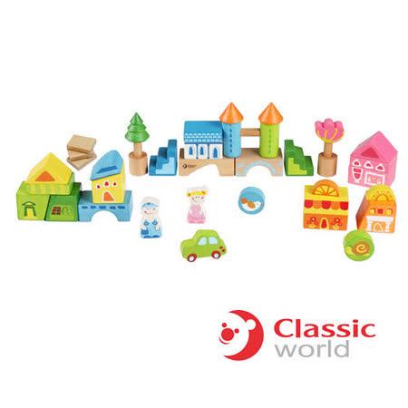 德國 classic world 40顆鄉村積木組