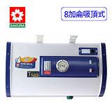 櫻花 8加侖 儲熱式電熱水器 烤漆(H-089R/EH-089R)吸頂式 套房適用