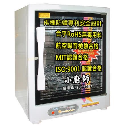 【勸敗】gohappy 線上快樂購小廚師 三層奈米紫外線殺菌烘碗機(FU-399)評價好嗎台灣 百貨 公司