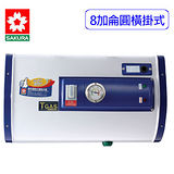 櫻花 8加侖 儲熱式電熱水器 烤漆(H-089/EH-089)圓橫掛式 套房適用