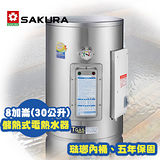 櫻花 8加侖 儲熱式電熱水器 不鏽鋼(H-88/EH-88)圓掛式 套房適用