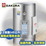 櫻花12G加崙 e省電儲熱式電熱水器(不鏽鋼) H-128BS/EH-128BS
