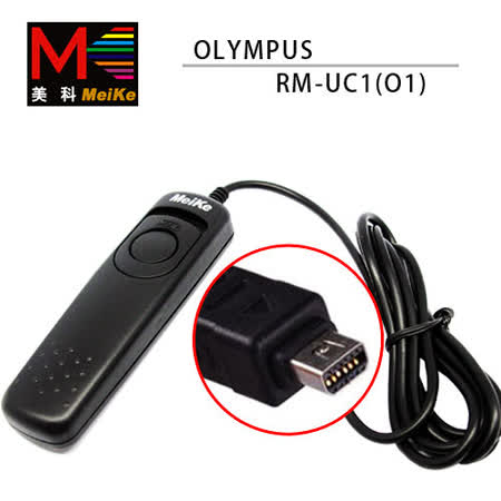 Meike O1 美科電子快門線 FOR OLYMPUS RM-UC1 公司貨