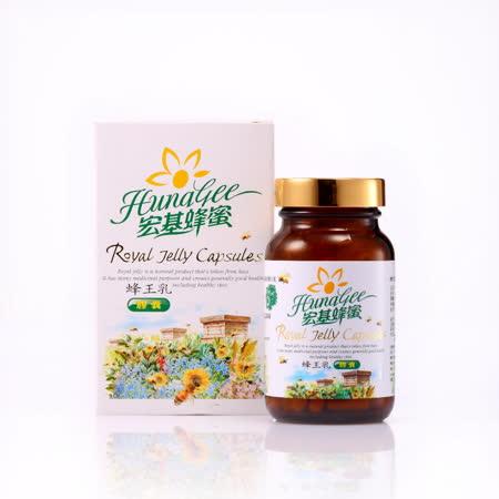 【宏基蜂蜜】蜂王乳膠囊(120粒x4瓶)特價!!