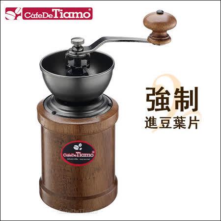 CafeDeTiamo 1103 手搖磨豆機-附防塵蓋 (HG6072)