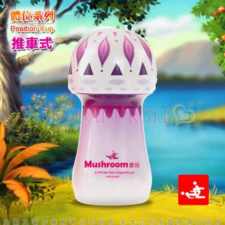 【超商取貨】英國Mushroom-馬特拉兄弟 蘑菇造型體位自慰杯-推車式