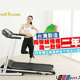 【well-come好吉康】Ultra Sport X1 專業型電動跑步機(台灣製造、兩年保固)