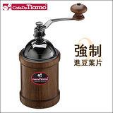 CafeDeTiamo 1104 手搖磨豆機 (HG6073)