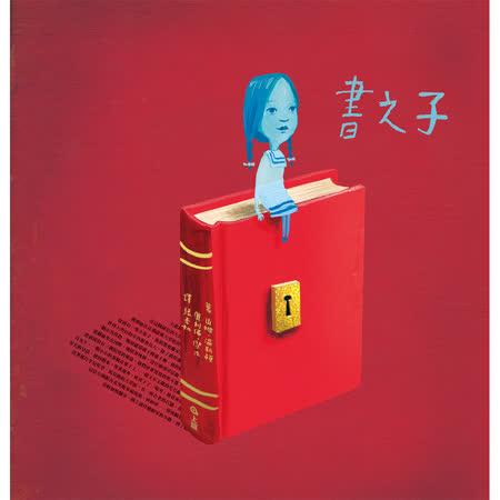 【上誼】《10個人快樂的搬家》+《壺中的故事》+《奇妙的種子》
