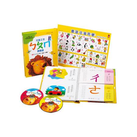 兒童正音ㄅㄆㄇ拼音書(CD+DVD+掛圖)黃色(購物車)